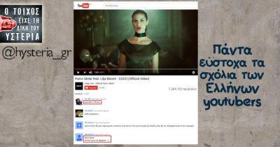 Πάντα εύστοχα τα σχόλια των Ελλήνων youtubers