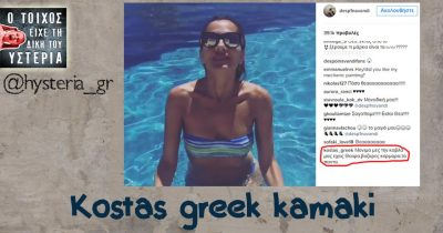 Kostas greek kamaki