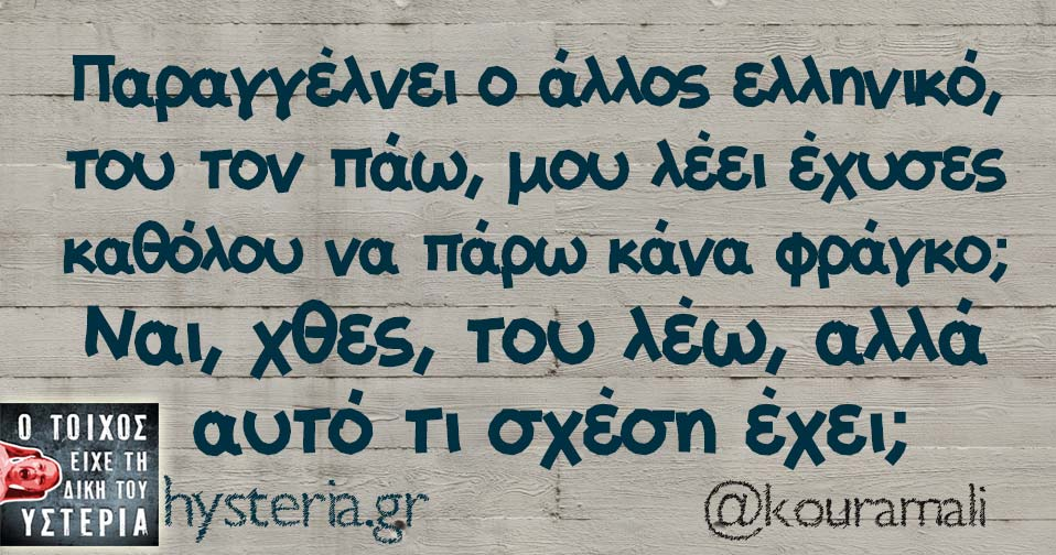 Παραγγέλνει ο άλλος ελληνικό