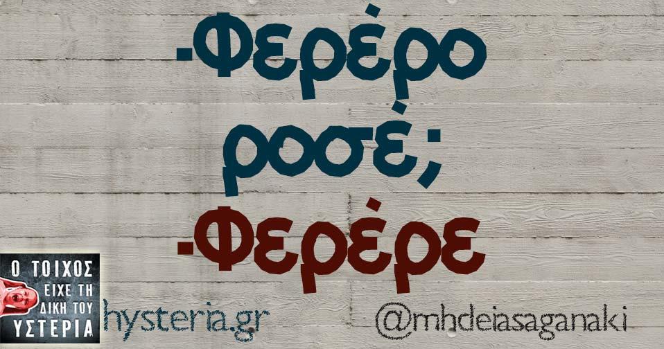 -Φερέρο ροσέ;