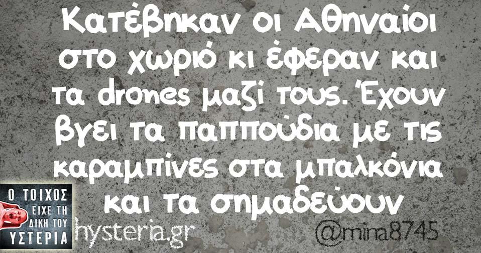 Κατέβηκαν οι Αθηναίοι
