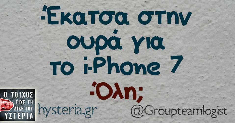 -Έκατσα στην ουρά για το i-Phone 7 -Όλη;