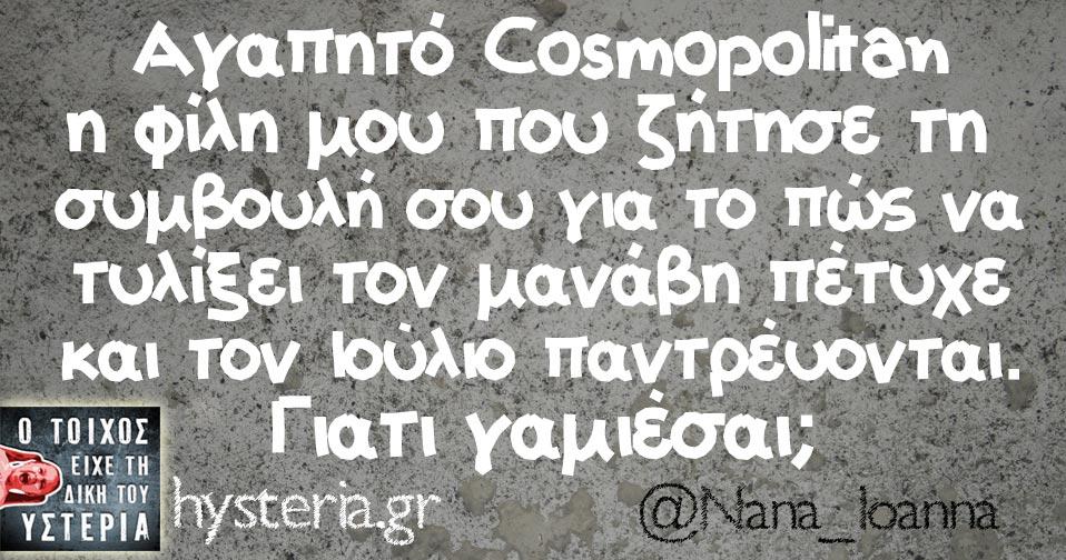 Αγαπητό Cosmopolitan