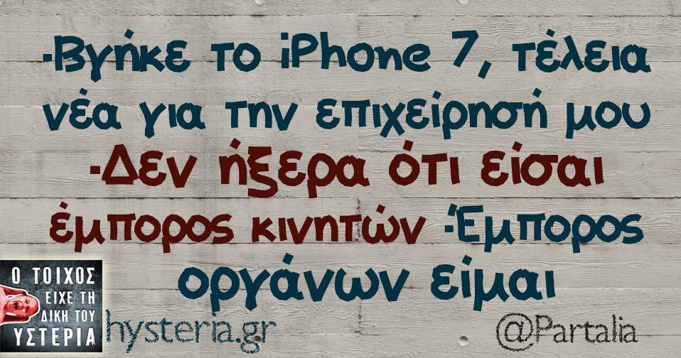 -Βγήκε το iPhone 7