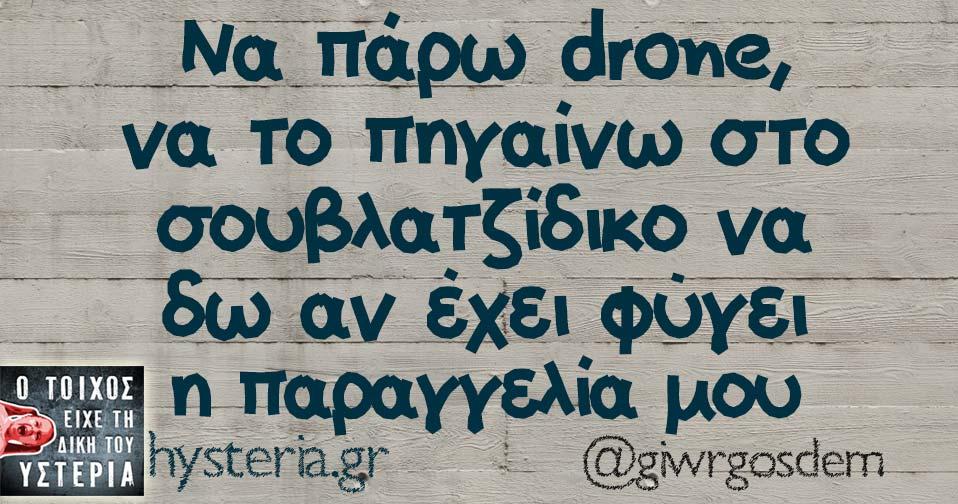 Να πάρω drone