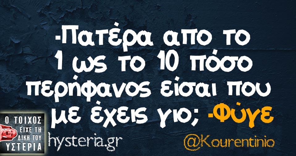 -Πατέρα απο το 1 ως το 10