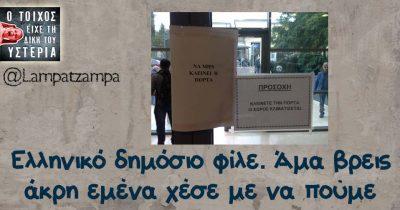 Ελληνικό δημόσιο φίλε