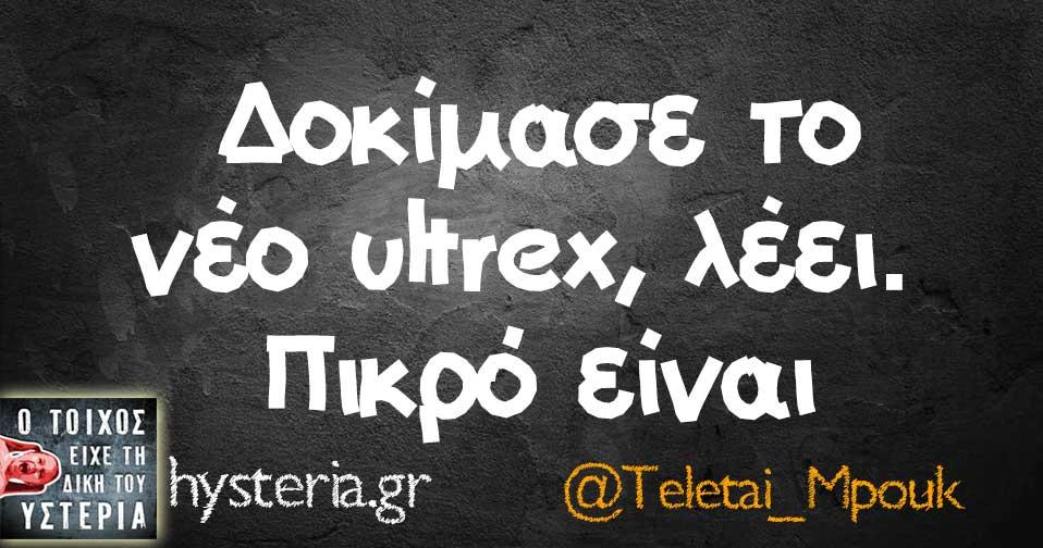 Δοκίμασε το νέο ultrex