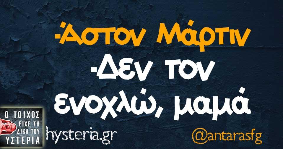 -Άστον Μάρτιν