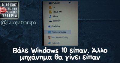 Βάλε Windows 10 είπαν