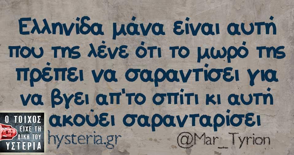 Ελληνίδα μάνα είναι αυτή που της λένε ότι το μωρό της πρέπει να σαραντίσει για να βγει απ'το σπίτι κι αυτή ακούει σαρανταρίσει