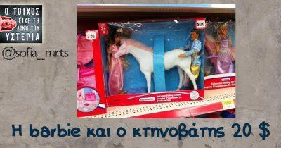 Η barbie και ο κτηνοβάτης 20 $
