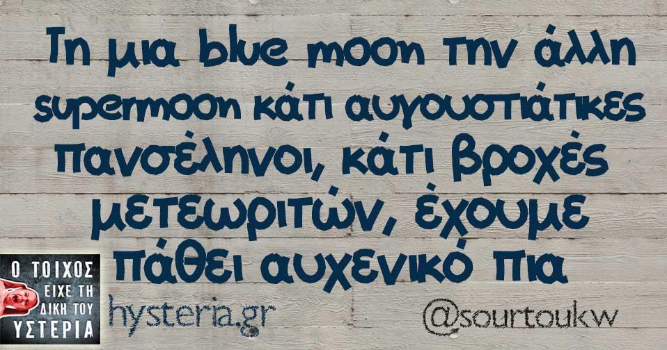 Τη μια blue moon την άλλη supermoon κάτι αυγουστιάτικες πανσέληνοι, κάτι βροχές  μετεωριτών, έχουμε πάθει αυχενικό πια