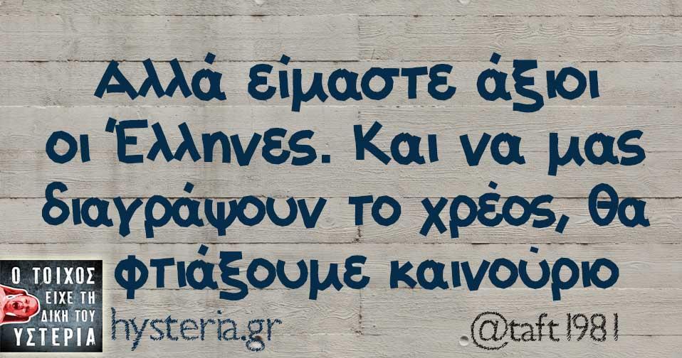 Αλλά είμαστε άξιοι οι Έλληνες