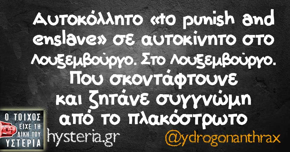 Aυτοκόλλητο «to punish and enslave»