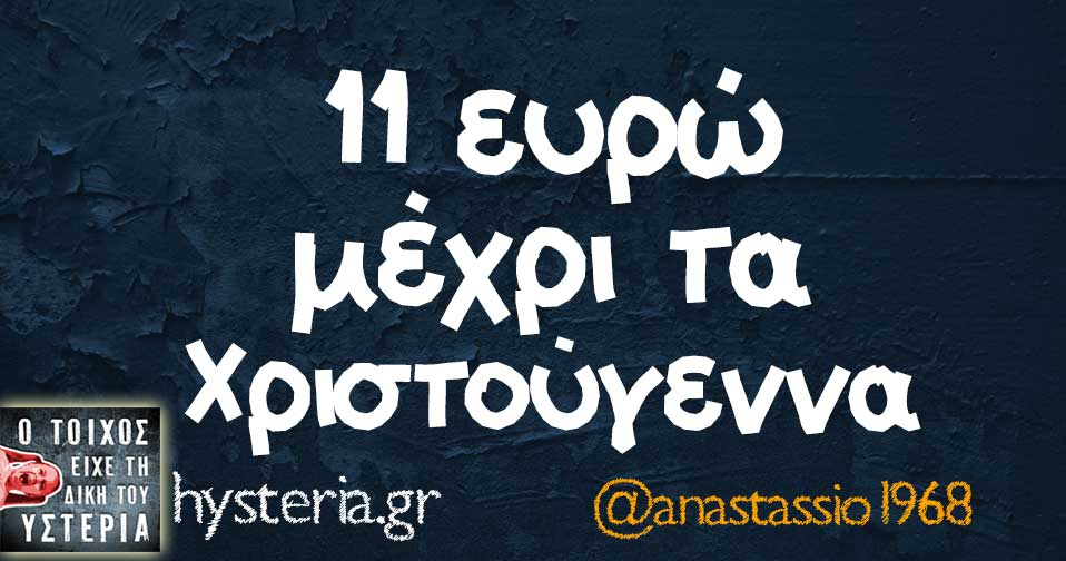 11 ευρώ