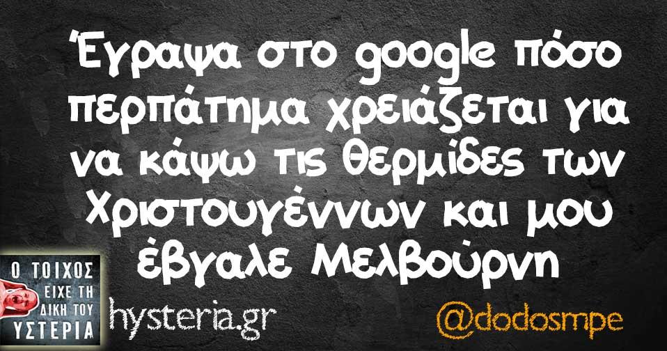 Έγραψα στο google
