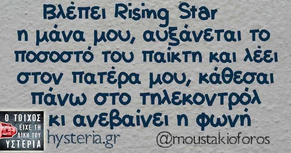 Βλέπει Rising Star η μάνα μου, αυξάνεται