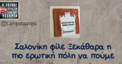 Σαλονίκη φίλε