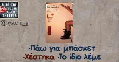-Πάω για μπάσκετ