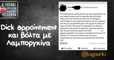 Dick appointment και βόλτα με Λαμποργκίνα