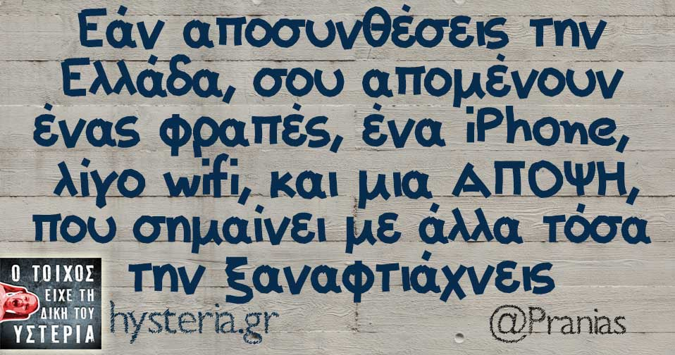 Εάν αποσυνθέσεις την Ελλάδα, σου απομένουν