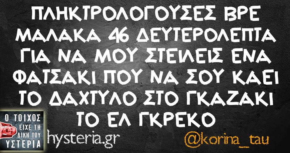 ΠΛΗΚΤΡΟΛΟΓΟΥΣΕΣ ΒΡΕ ΜΑΛΑΚΑ 46 ΔΕΥΤΕΡΟΛΕΠΤΑ