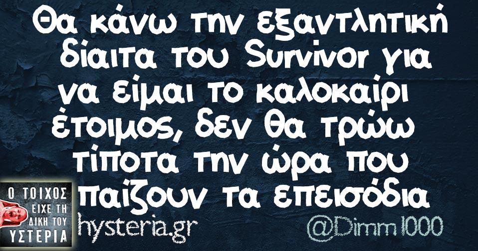 Θα κάνω την εξαντλητική δίαιτα του Survivor