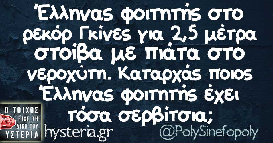 Έλληνας φοιτητής στο ρεκόρ Γκίνες για 2,5 μέτρα στοίβα με πιάτα στο νεροχύτη. Καταρχάς ποιος Έλληνας φοιτητής έχει τόσα σερβίτσια;