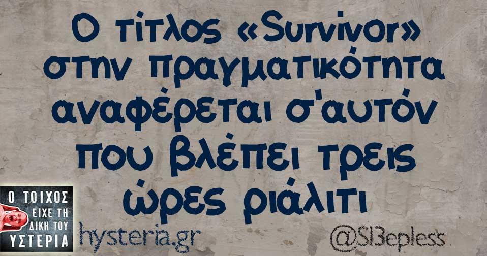 Ο τίτλος «Survivor»