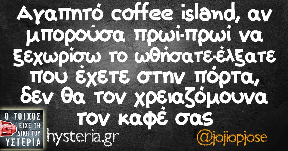 Αγαπητό coffee island, αν μπορούσα πρωί-πρωί
