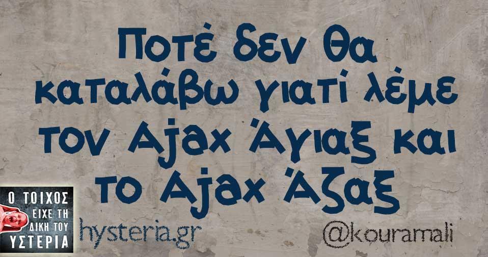Ποτέ δεν θα καταλάβω γιατί λέμε τον Ajax Άγιαξ και το Ajax Άζαξ