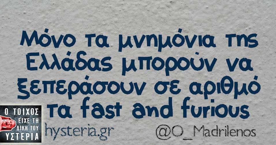 Μόνο τα μνημόνια της Ελλάδας μπορούν να ξεπεράσουν σε αριθμό τα fast and furious