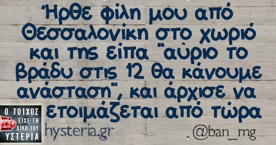 Ήρθε φίλη μου από Θεσσαλονίκη στο χωριό
