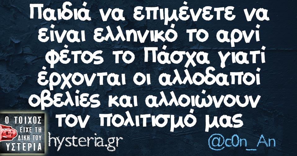 Παιδιά να επιμένετε να είναι ελληνικό το αρνί φέτος το Πάσχα γιατί έρχονται οι αλλοδαποί οβελίες και αλλοιώνουν τον πολιτισμό μας