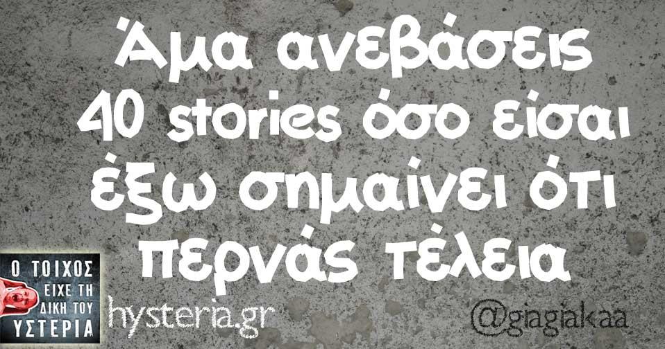 Άμα ανεβάσεις 40 stories όσο είσαι έξω σημαίνει ότι περνάς τέλεια