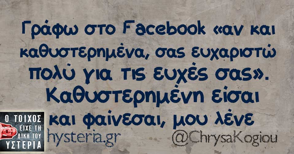Γράφω στο Facebook