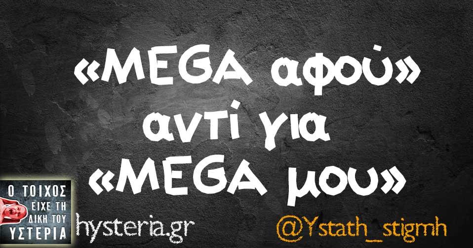 """""""MEGA αφού"""""""