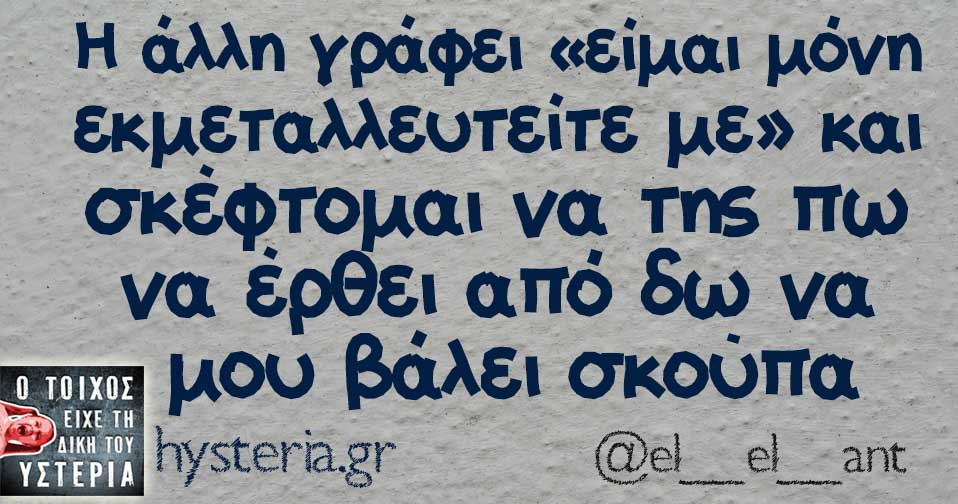 Η άλλη γράφει «είμαι μόνη εκμεταλλευτείτε με»