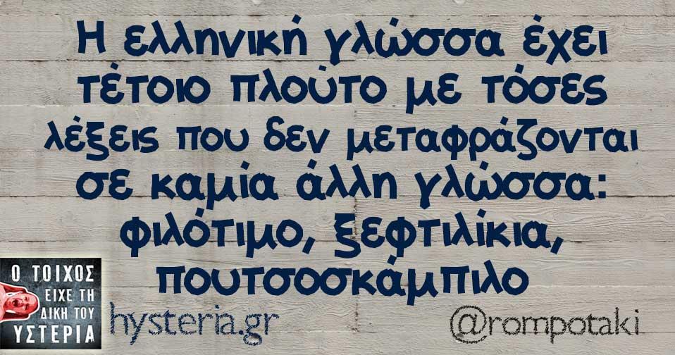 Η ελληνική γλώσσα έχει