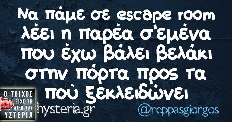 Να πάμε σε escape room
