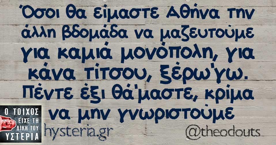 Όσοι θα είμαστε Αθήνα
