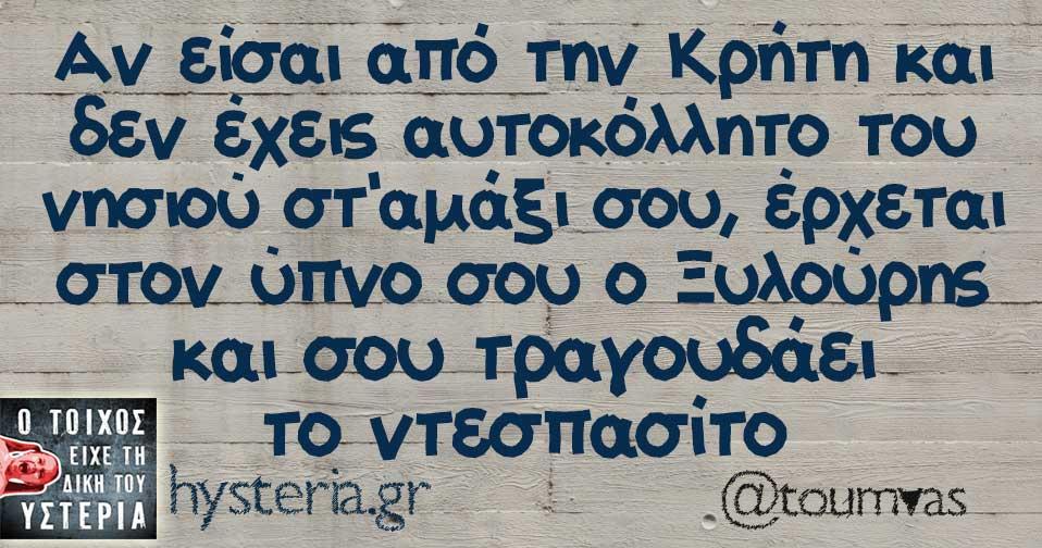 Αν είσαι από την Κρήτη και δεν έχεις αυτοκόλλητο του νησιού στ'αμάξι σου, έρχεται στον ύπνο σου ο Ξυλούρης και σου τραγουδάει το ντεσπασίτο