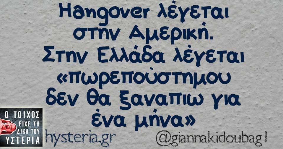 Hangover λέγεται στην Αμερική