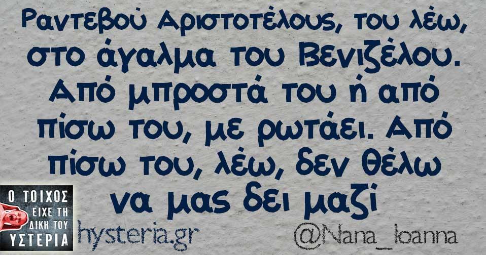 Ραντεβού Αριστοτέλους, του λέω