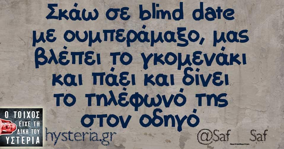 Σκάω σε blind date