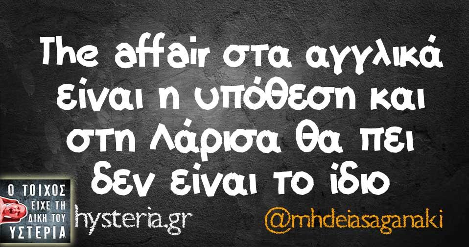 The affair στα αγγλικά είναι η υπόθεση και στη Λάρισα θα πει δεν είναι το ίδιο