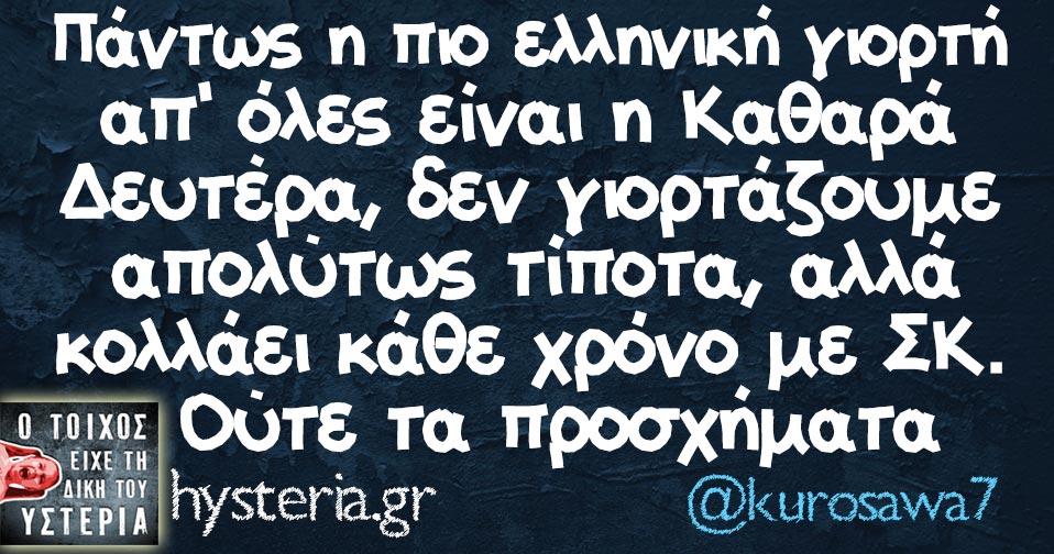 Πάντως η πιο ελληνική γιορτή απ' όλες είναι η Καθαρά Δευτέρα, δεν γιορτάζουμε απολύτως τίποτα, αλλά κολλάει κάθε χρόνο με ΣΚ. Ούτε τα προσχήματα