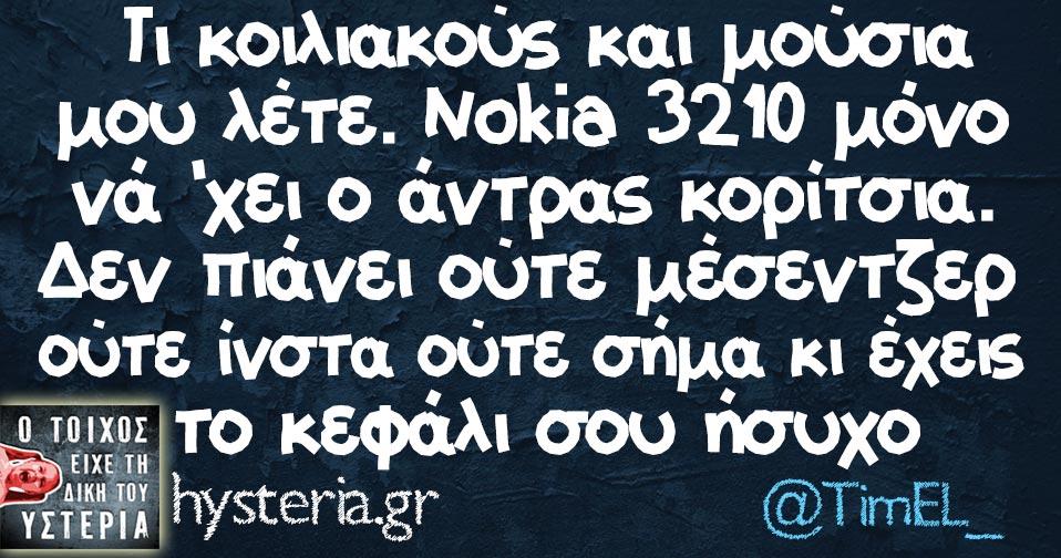 Τι κοιλιακούς και μούσια μου λέτε. Nokia 3210